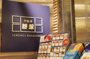 東武店舗イメージ2