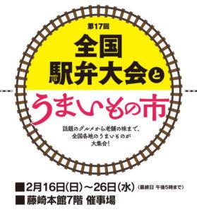 20200216仙台藤崎