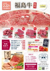 20200222福島牛