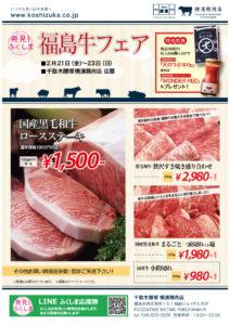 20200221横濱福島牛