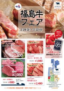 20200320横浜福島牛