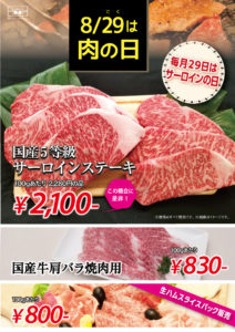 20200829本店肉の日