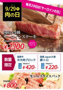 20200929本店肉の日