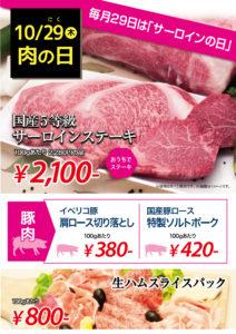 20201029本店肉の日