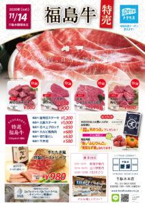 20201114福島牛特売