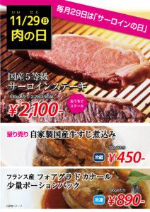 20201129本店肉の日